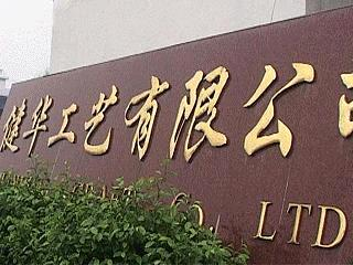 Zhejiang Tiantai Jianhua Craft Co., Ltd.