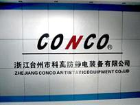ZHEJIANG CONCO ANTI-STATIC EQUIPMENT CO.,LTD.