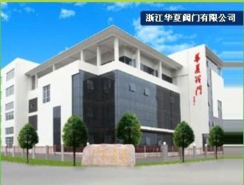 Zhejiang Huaxia Valve Co., Ltd. Shanghai Office