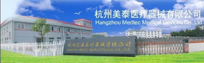 Medical Disposable Hangzhou Medtec Medical Devices Co