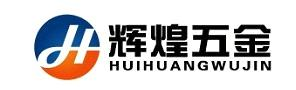 Dingzhou Huihuang Hardware Products Co., Ltd.