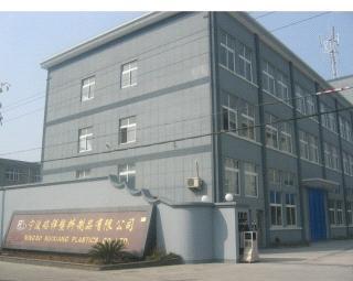 Ningbo Plastics Factory