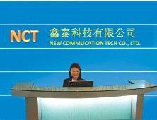 New Communication Tech Co., Ltd.