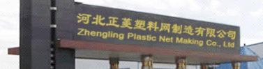 Hebei Zhengling Plastic Net Manufacturing Co., Ltd.