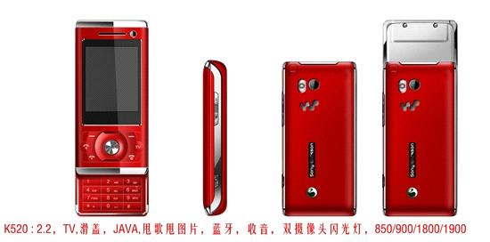 Baoxing Mobile phone K520