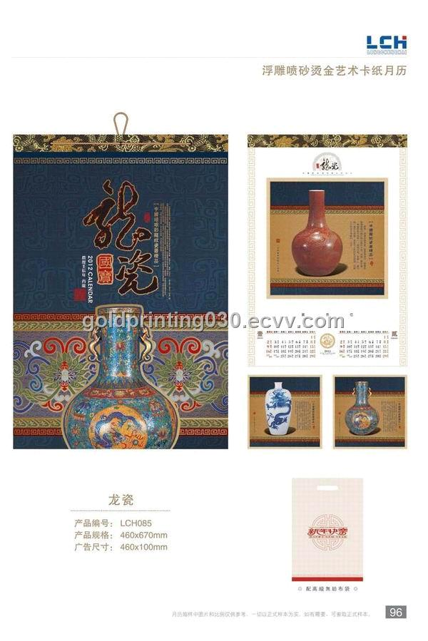 2012 Calendar Printing With Customized Design   China Calendar