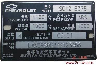 machine name plate
