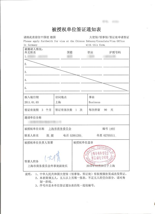 Chinese Visa Invitation Letter Invitation Librarry Chinese Visa