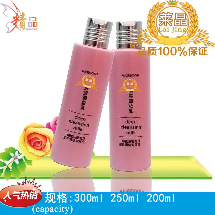 China Sales Export Cosmetic Personal Skin Care Toner