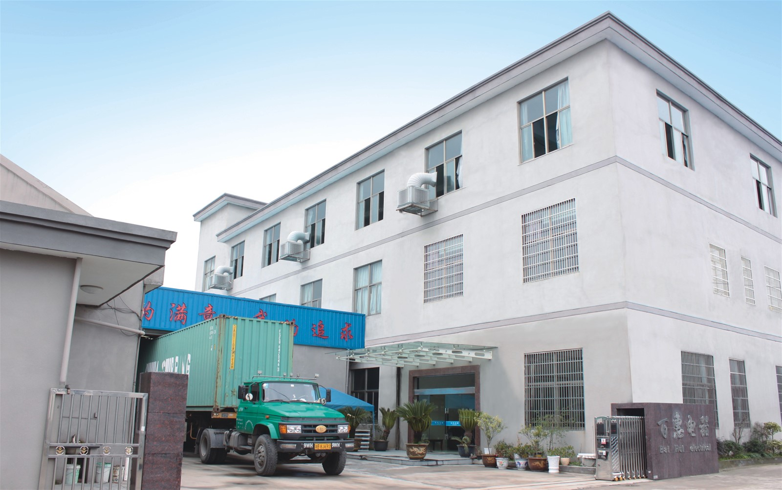 Ningbo Baihui Environmental Protecion Technology Co., Ltd.