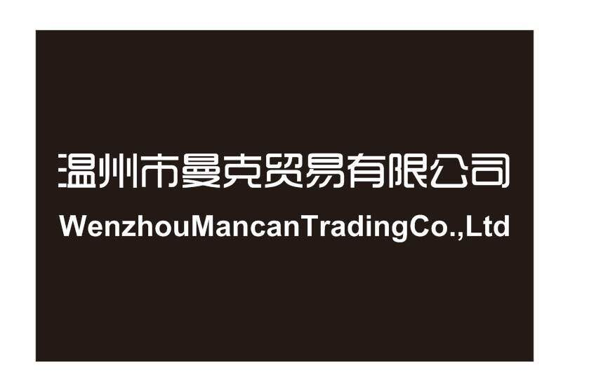 Wenzhou Mancan Co., Ltd.