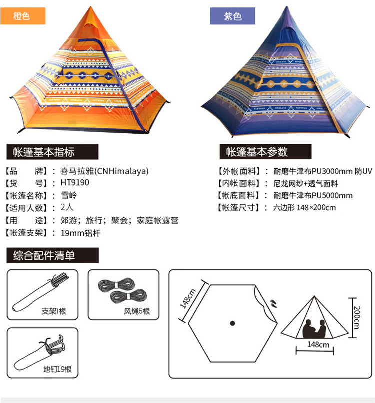 CNHIMALAYA HT9190O Outdoor Twoperson Tent Couples Selfdriving Camping Waterproof Sunproof Tent Orange
