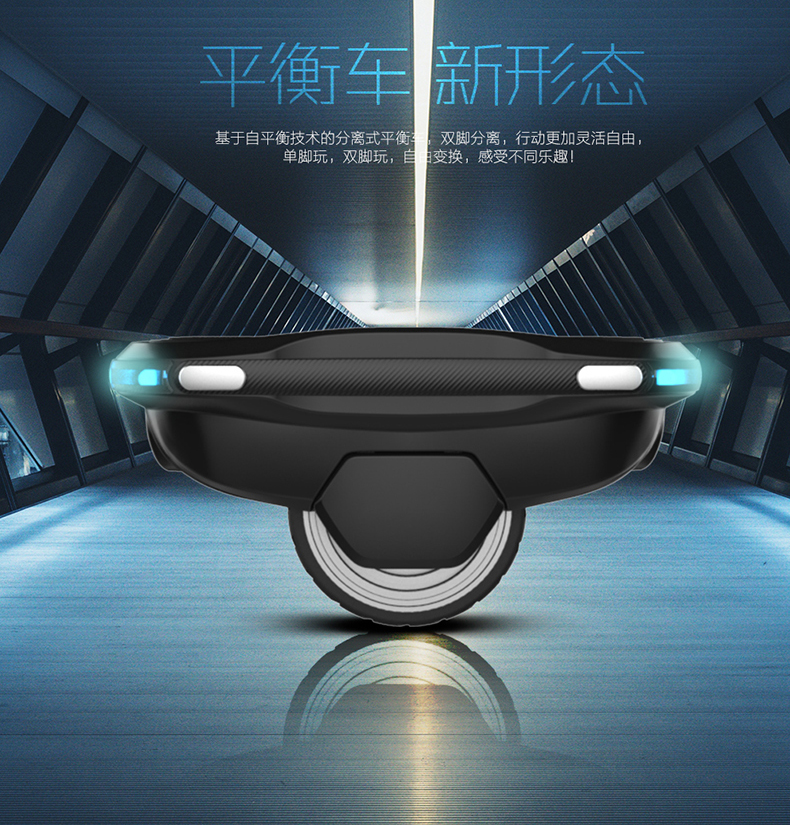 Phoenix New Separated Electric Selfbalancing Car Changeable Sensitive Pedal Intelligent Lightweight Electric Scooter