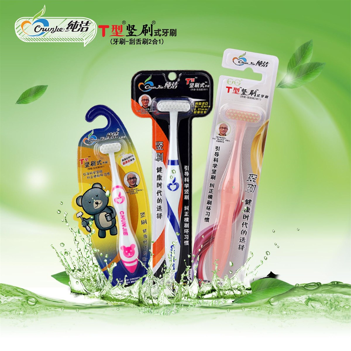 new style T shape toothbrush for adult made by color sharpen bristle