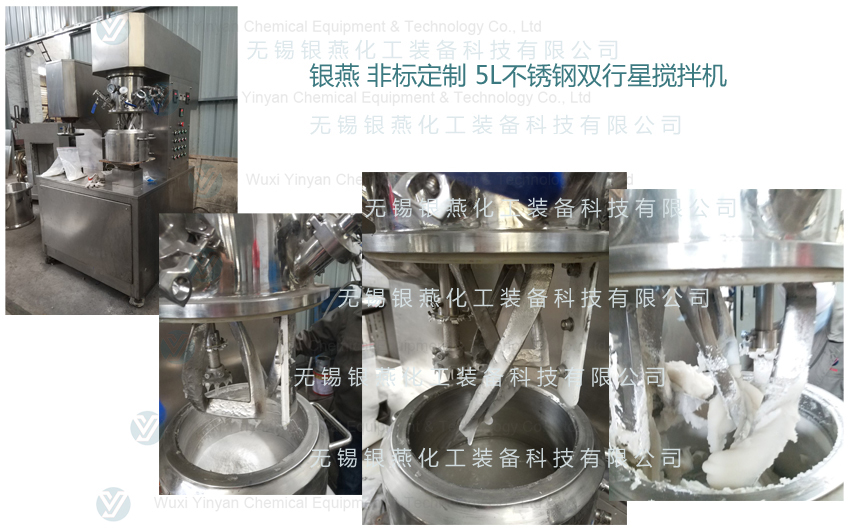 YINYAN Lab scale gel double planetary mixer machine