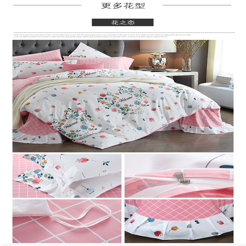 cotton polyester bedding set bed linen hometextile products bed cover duvet set pillow case mattress cover curtain