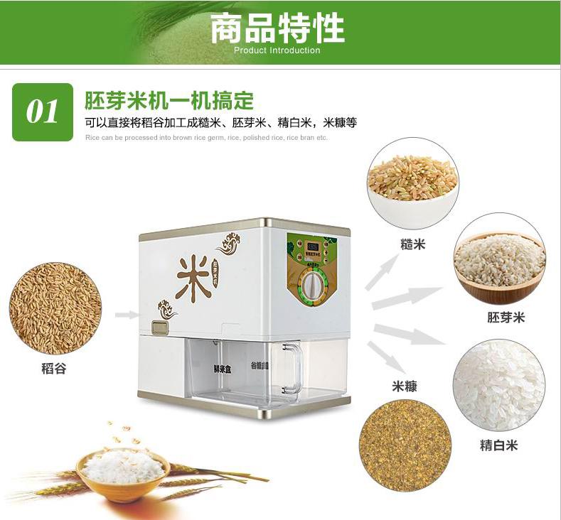 Household Rice Milling MachineMini Rice Milling MachineCompact Milling Machine