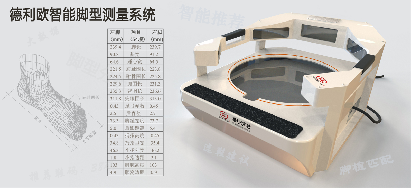 3D intelligent foot scanner complete output STL model files calculate more than 50 items of foot data