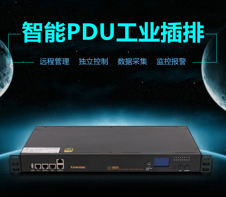 Intelligent PDU cabinets monitoring alarm patch panel remote switch sequence power socket 10 a universal hole 19 inches