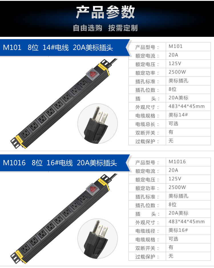 American standard PDU cabinets outlet Japan strip wiring board 15 a total switch converter overload protection