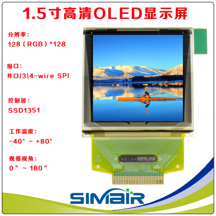 15inch color OLED ultrathin high contrast sun can see 15inch OLED true color