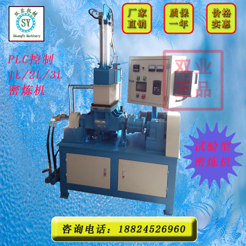 Economical and practical Rubber test mixer Factory production quality assurance
