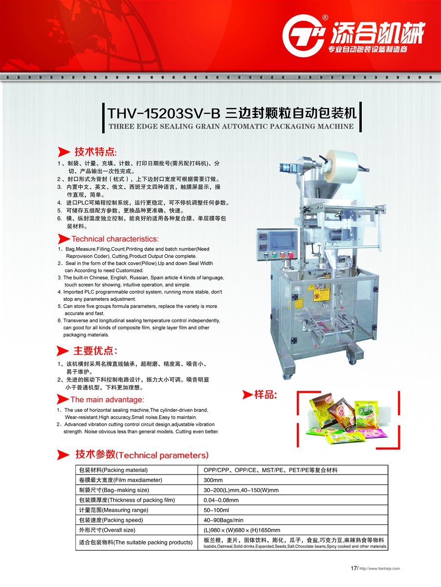 AUTOMATIC FOOD PACKING MACHINEVERTICAL AUTO PACKING MACHINE