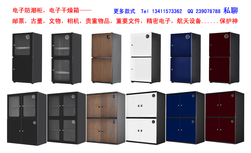 Humidity control cabinet or drying box design and development