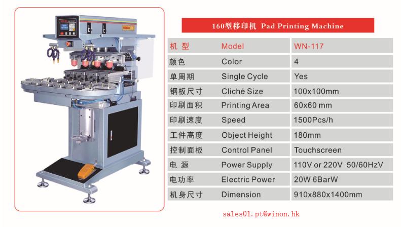 WN117 Multicolor Inkwell pad printer rotary type printing machine