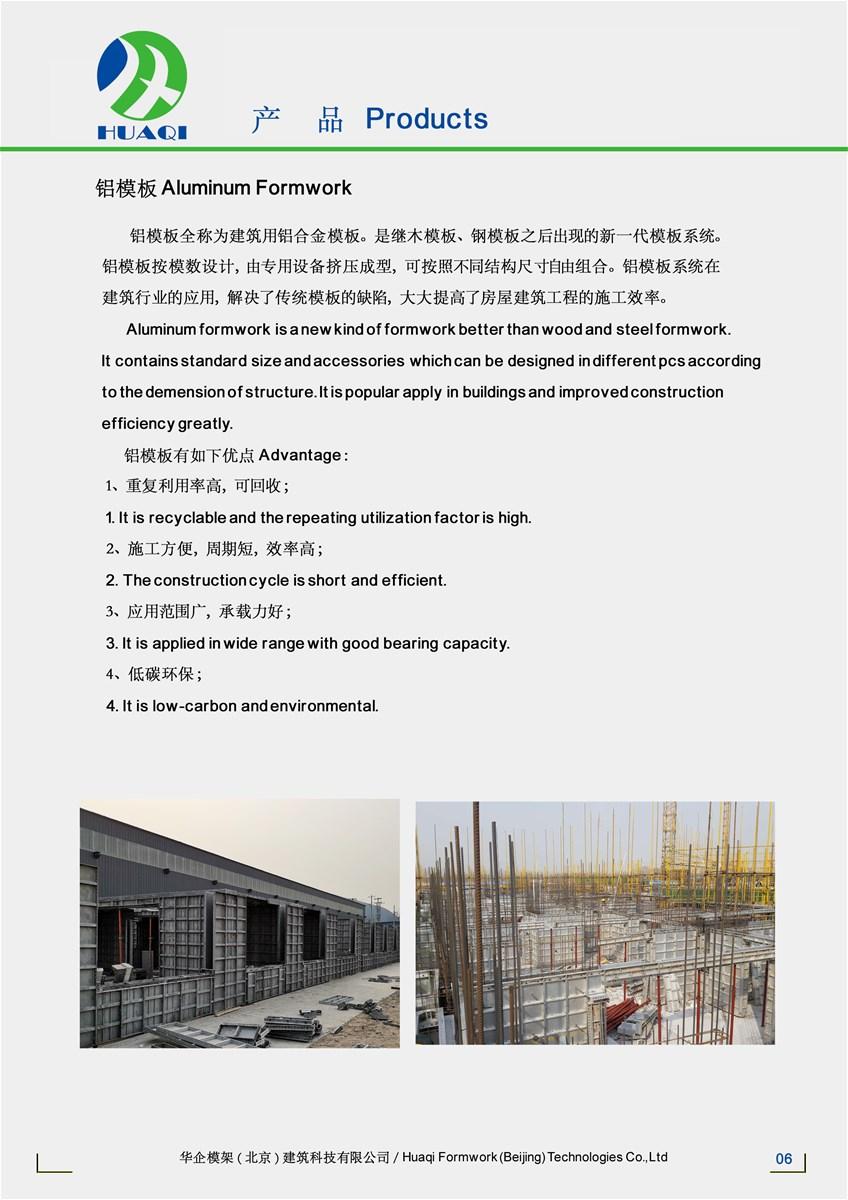 Beijing Huaqi Aluminum formwork