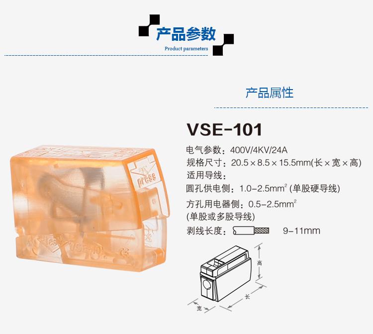 Light wire connector Pure copper terminal block VSE101C