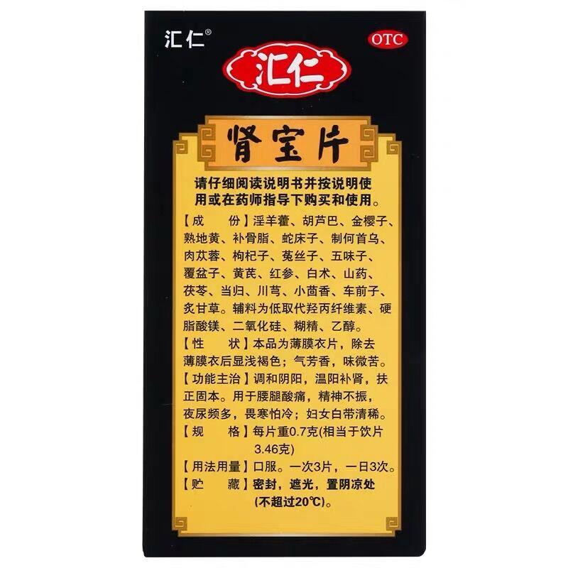 Hui Ren Kidney treasure piece Harmonize Yin and Yang warm Yang tonifying kidney