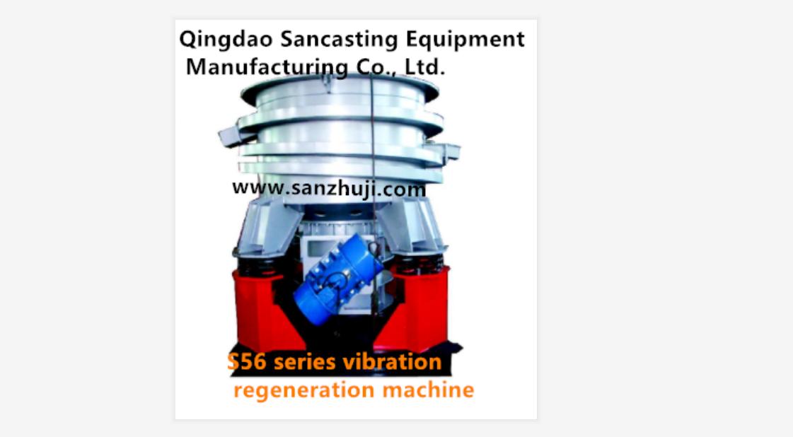 S56 series vibration regeneration machine