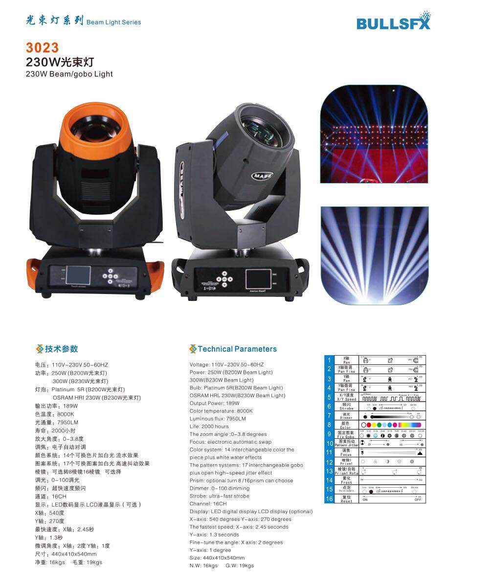 BULLSFX 230w sharpy 7r moving head beam light