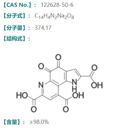 PQQ Pyrroloquinoline Quinone Disodium Salt