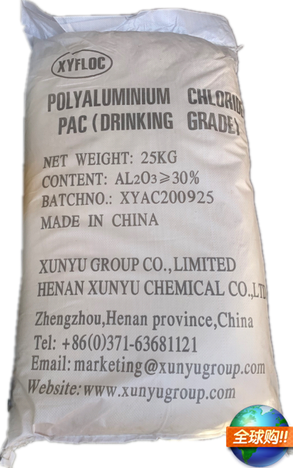 Poly Aluminium chloride polyaluminium chloride PAC Free sample Water treatment chemicals flocculant