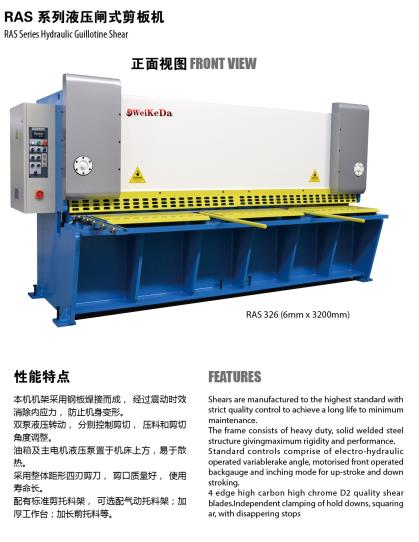 Numerical control hydraulic plate shears for sheet metal