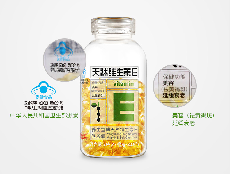 Natural VE vitamin E soft capsule chloasm removal beauty delay aging 200 pills