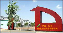 JIAXIN WIRE MESH CO.,LTD