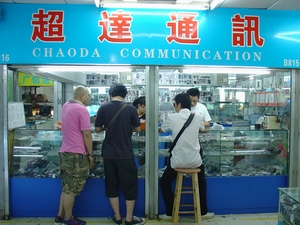 Chaoda Communication