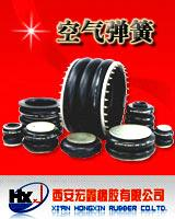 Xi'an Hongxin Rubber Co., Ltd