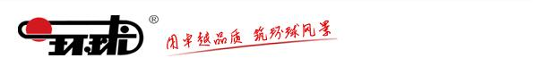 foshan golden globe ceramics co.,ltd
