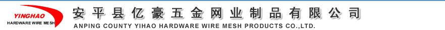 Anping County Yihao Hardware Wire Mesh Products Co.,Ltd