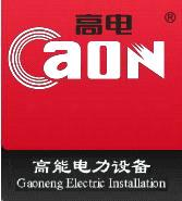 Zhejing Gaoneng Electric Installation Co.,Ltd