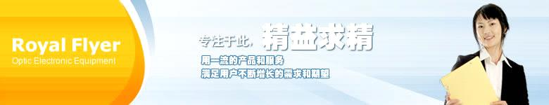 Beijing Royal Flyer Optic Electronic Equipment Co., Ltd.