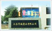 Jiangsu Changbian Jicheng Technology Co.,LTD