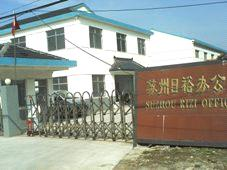 Suzhu Rizi Office & Stationery Co.,Ltd