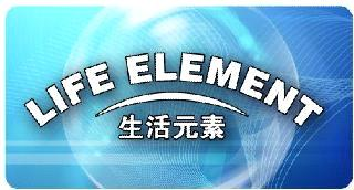 Life element (HK) Co.,Ltd.