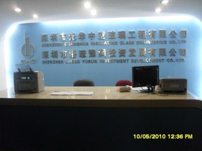 Shenzhen Guanghua Insulating Glass Engineering Co., Ltd.