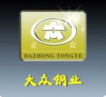 Yuhuan Dazhong Copper Industry Co., Ltd.